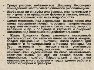 Среди русских пейзажистов Шишкину бесспорно принадлежит место самого сильного
