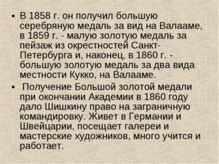В 1858 г. он получил большую серебряную медаль за вид на Валааме, в 1859 г. -