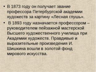 В 1873 году он получает звание профессора Петербургской академии художеств за