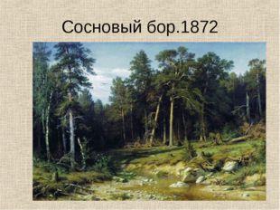 Сосновый бор.1872