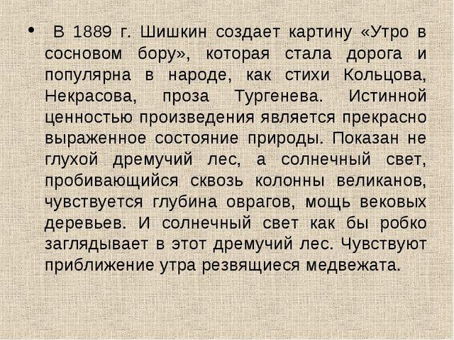 В 1889 г. Шишкин создает картину «Утро в сосновом бору», которая стала дорог...