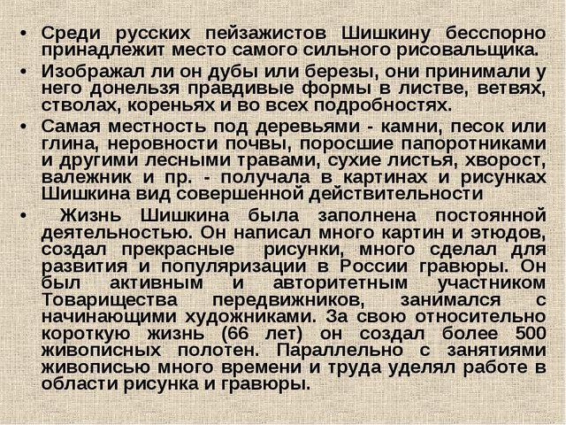 Среди русских пейзажистов Шишкину бесспорно принадлежит место самого сильного...