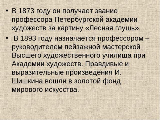 В 1873 году он получает звание профессора Петербургской академии художеств за...