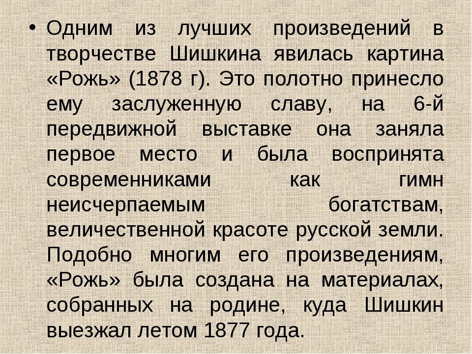Одним из лучших произведений в творчестве Шишкина явилась картина «Рожь» (187...
