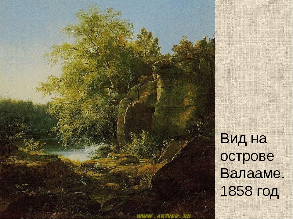 Вид на острове Валааме. 1858 год