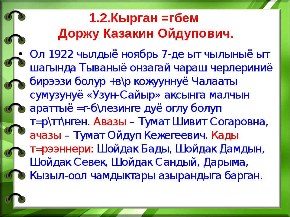 1.2.Кырган =гбем Доржу Казакин Ойдупович. Ол 1922 чылдыё ноябрь 7-де ыт чылын...
