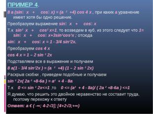 ПРИМЕР 4. 8 а (sin⁶ х + cos⁶ х) = (а ² +4) cos 4 х , при каких а уравнение им