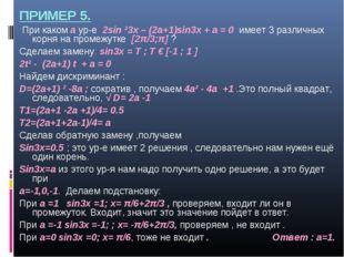 ПРИМЕР 5. При каком а ур-е 2sin ²3x – (2a+1)sin3x + a = 0 имеет 3 различных к