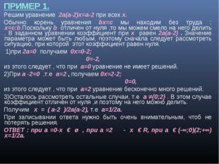 ПРИМЕР 1. Решим уравнение 2а(а-2)х=а-2 при всех х. Обычно корень уравнения bх