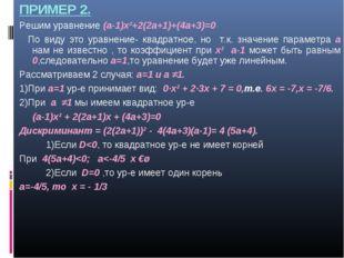 ПРИМЕР 2. Решим уравнение (а-1)х²+2(2а+1)+(4а+3)=0 По виду это уравнение- ква