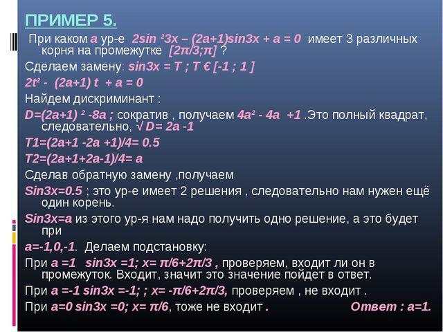ПРИМЕР 5. При каком а ур-е 2sin ²3x – (2a+1)sin3x + a = 0 имеет 3 различных к...