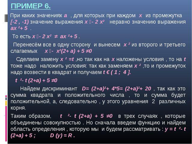 ПРИМЕР 6. При каких значениях а , для которых при каждом х из промежутка [-2...