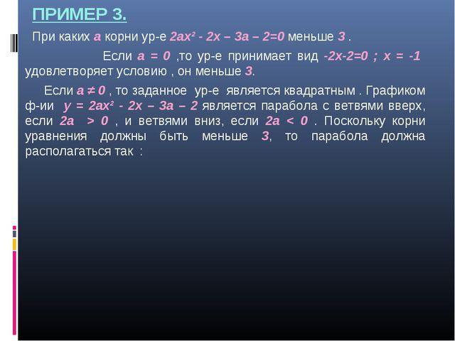 ПРИМЕР 3. При каких а корни ур-е 2ах² - 2х – 3а – 2=0 меньше 3 . Если а = 0...
