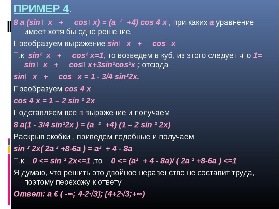 ПРИМЕР 4. 8 а (sin⁶ х + cos⁶ х) = (а ² +4) cos 4 х , при каких а уравнение им...