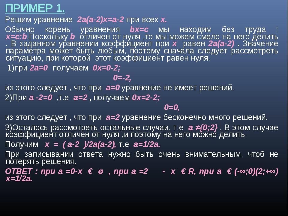 ПРИМЕР 1. Решим уравнение 2а(а-2)х=а-2 при всех х. Обычно корень уравнения bх...