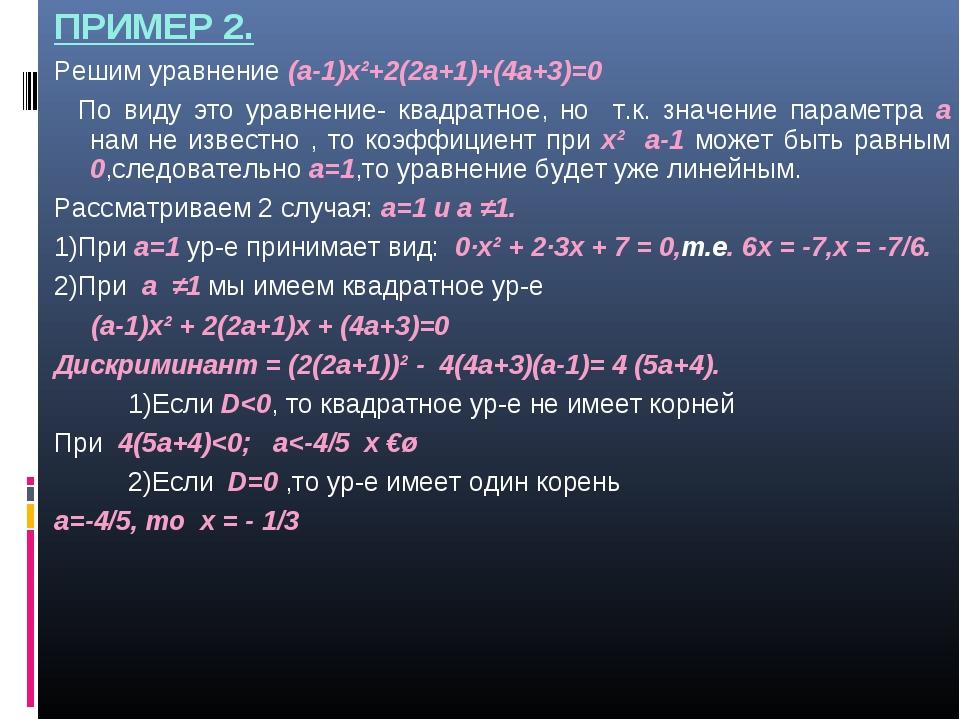 ПРИМЕР 2. Решим уравнение (а-1)х²+2(2а+1)+(4а+3)=0 По виду это уравнение- ква...