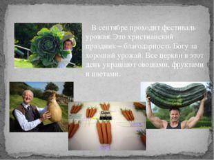 В сентябре проходит фестиваль урожая. Это христианский праздник – благодарно