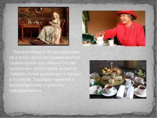 Чайным этикет в Великобритании, ни в коем случае не ограничивается одним сор