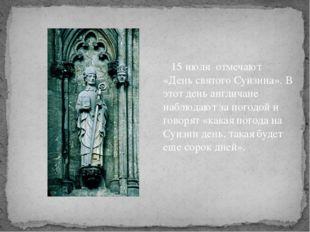 15 июля отмечают «День святого Суизина». В этот день англичане наблюдают за