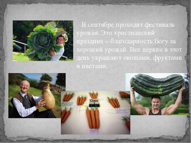 В сентябре проходит фестиваль урожая. Это христианский праздник – благодарно...