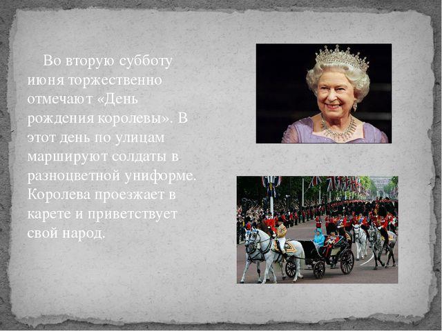Во вторую субботу июня торжественно отмечают «День рождения королевы». В это...
