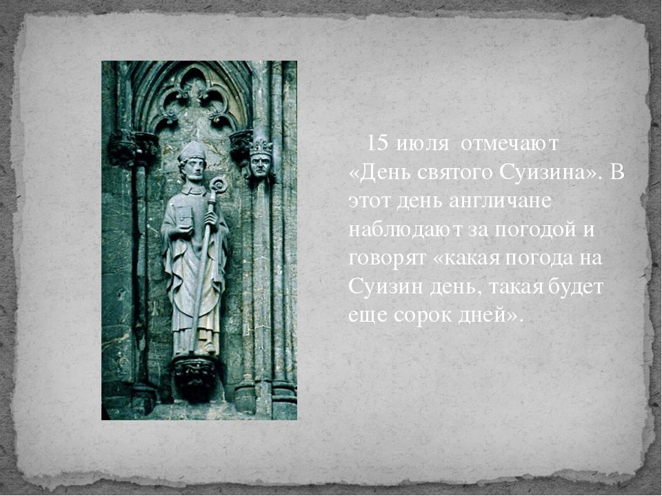 15 июля отмечают «День святого Суизина». В этот день англичане наблюдают за...