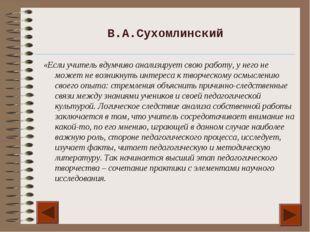 В.А.Сухомлинский «Если учитель вдумчиво анализирует свою работу, у него не мо
