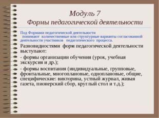 Модуль 7 Формы педагогической деятельности Под Формами педагогической деятел
