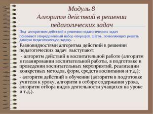 Модуль 8 Алгоритм действий в решении педагогических задач Под алгоритмом дей