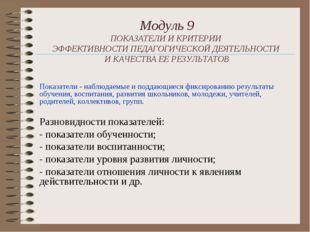 Модуль 9 ПОКАЗАТЕЛИ И КРИТЕРИИ ЭФФЕКТИВНОСТИ ПЕДАГОГИЧЕСКОЙ ДЕЯТЕЛЬНОСТИ И К