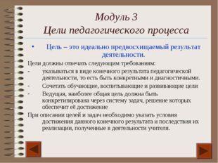 Модуль 3 Цели педагогического процесса Цель – это идеально предвосхищаемый ре