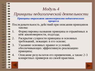 Модуль 4 Принципы педагогической деятельности Принципы отражают закономерност