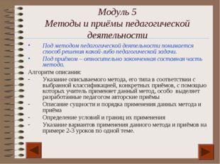 Модуль 5 Методы и приёмы педагогической деятельности Под методом педагогическ