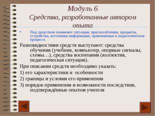 Модуль 6 Средства, разработанные автором опыта Под средством понимают ситуаци