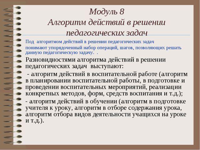 Модуль 8 Алгоритм действий в решении педагогических задач Под алгоритмом дей...