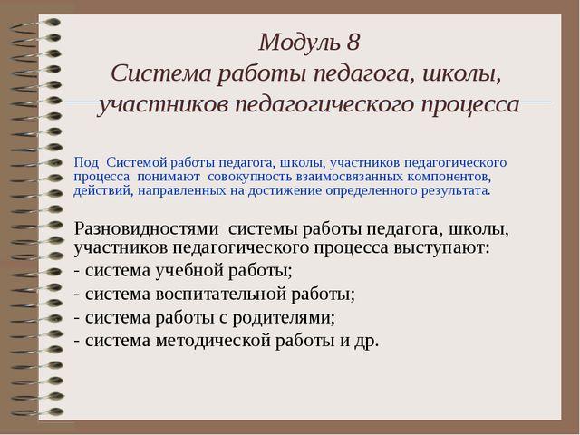 Модуль 8 Система работы педагога, школы, участников педагогического процесса...