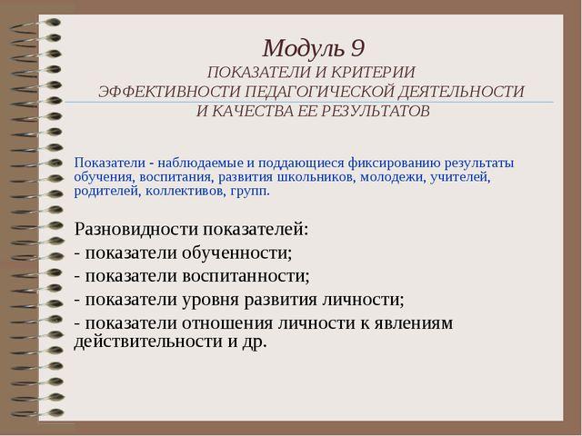 Модуль 9 ПОКАЗАТЕЛИ И КРИТЕРИИ ЭФФЕКТИВНОСТИ ПЕДАГОГИЧЕСКОЙ ДЕЯТЕЛЬНОСТИ И К...