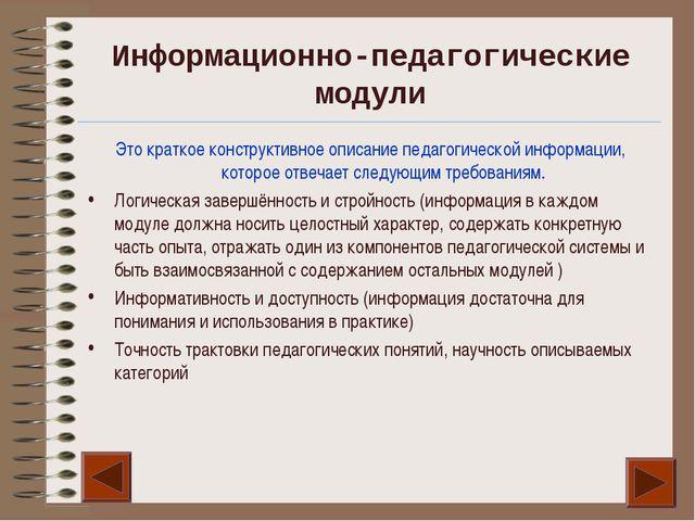 Информационно-педагогические модули Это краткое конструктивное описание педаг...