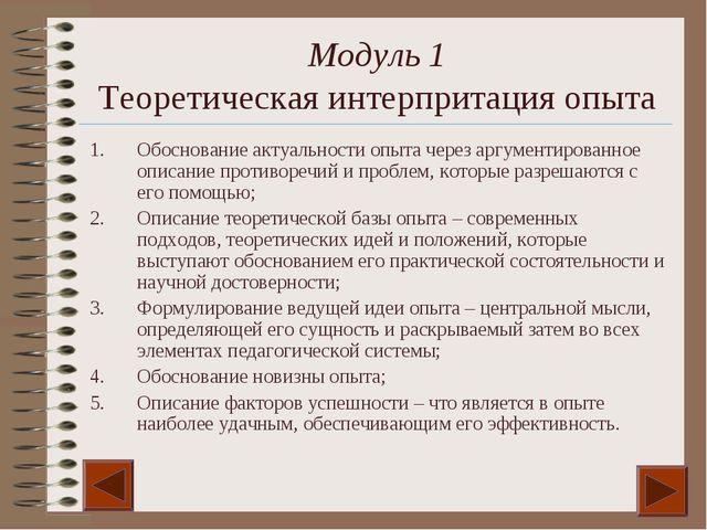 Модуль 1 Теоретическая интерпритация опыта Обоснование актуальности опыта чер...