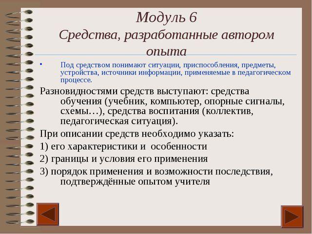 Модуль 6 Средства, разработанные автором опыта Под средством понимают ситуаци...