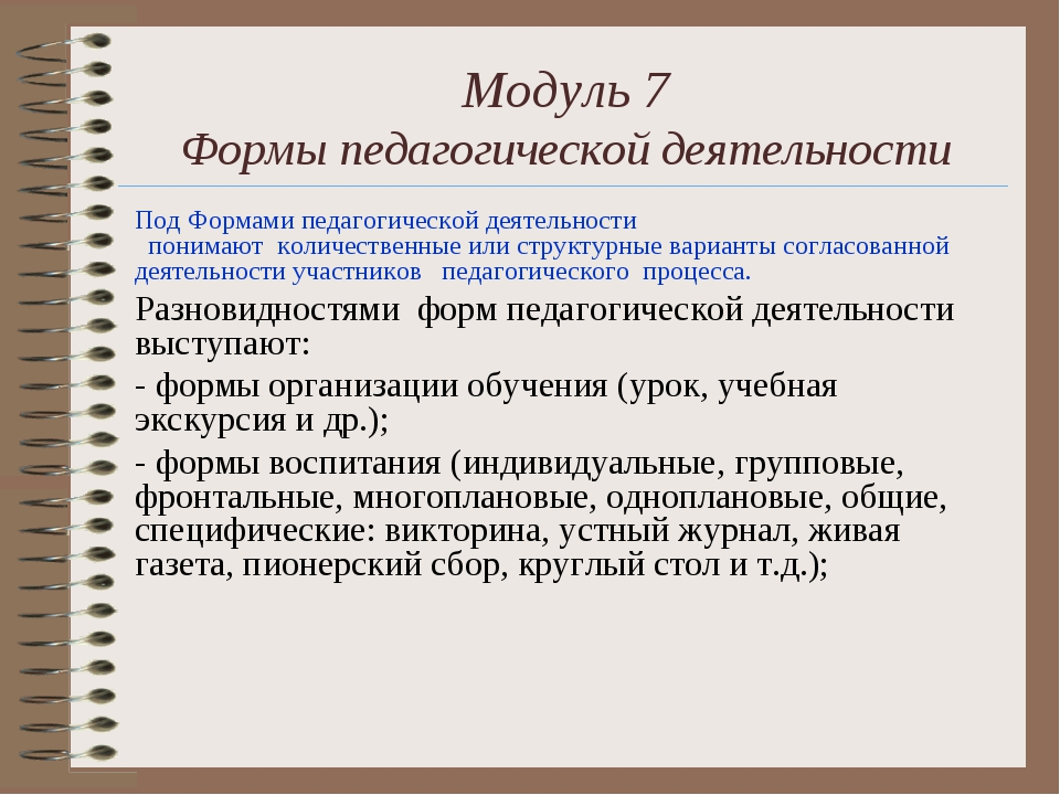 Модуль 7 Формы педагогической деятельности Под Формами педагогической деятел...