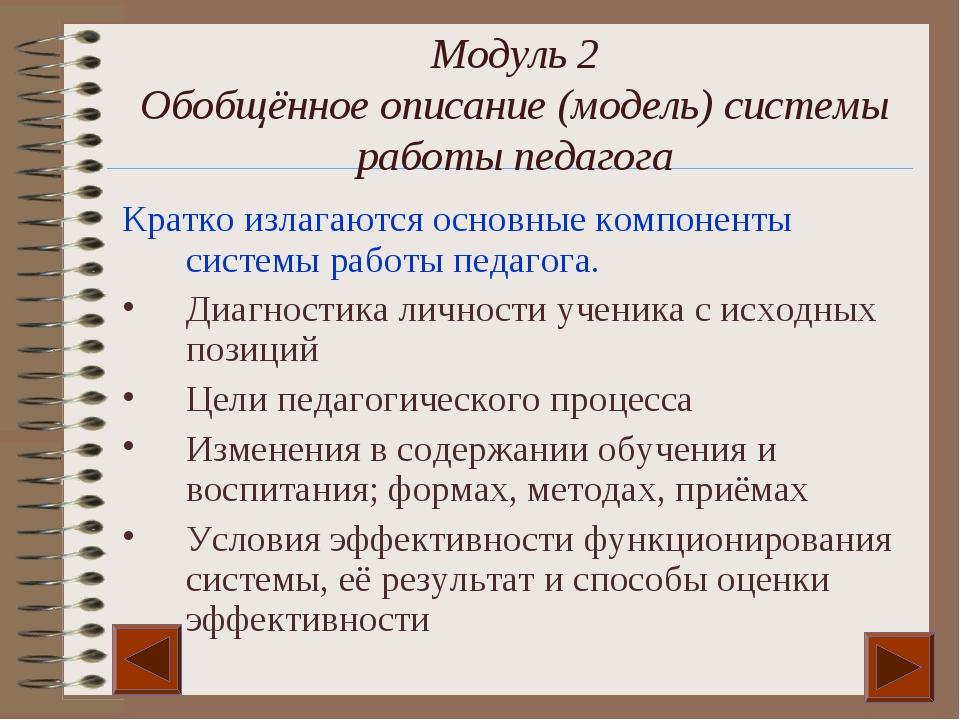 Модуль 2 Обобщённое описание (модель) системы работы педагога Кратко излагают...
