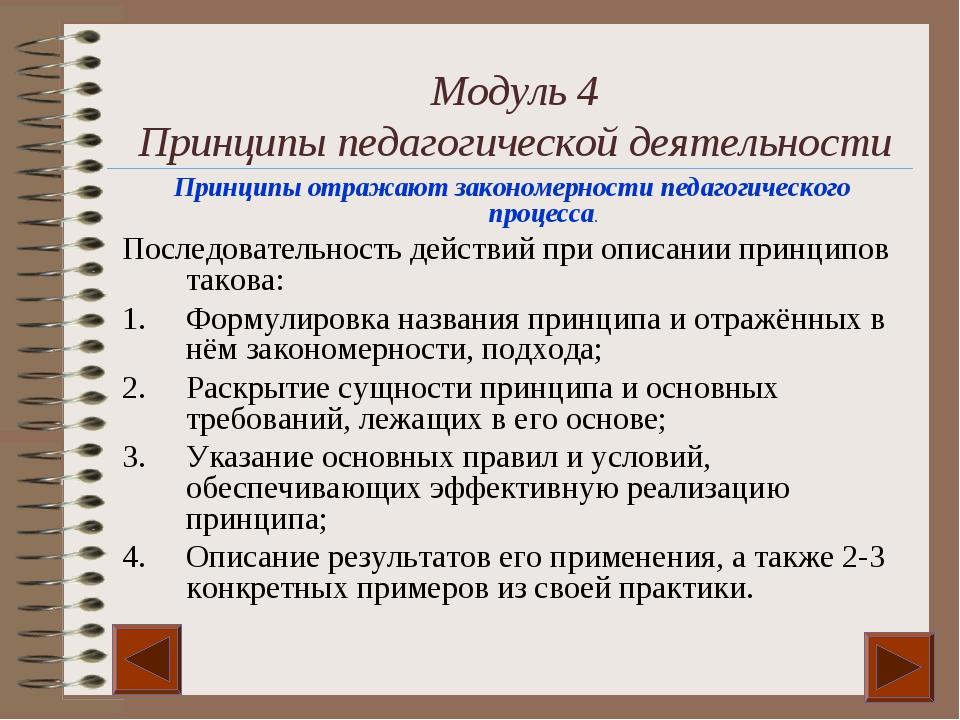Модуль 4 Принципы педагогической деятельности Принципы отражают закономерност...