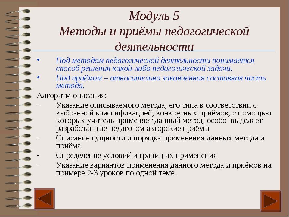 Модуль 5 Методы и приёмы педагогической деятельности Под методом педагогическ...