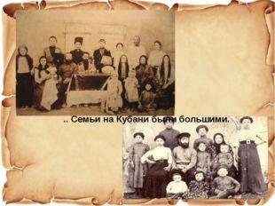 .. Семьи на Кубани были большими.