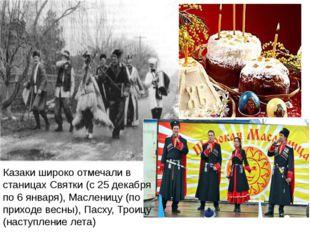 Казаки широко отмечали в станицах Святки (с 25 декабря по 6 января), Маслениц