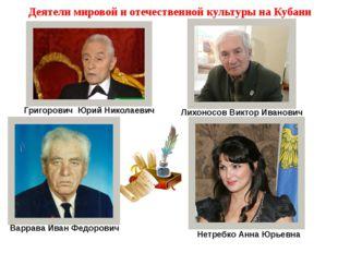 Деятели мировой и отечественной культуры на Кубани Григорович Юрий Николаеви