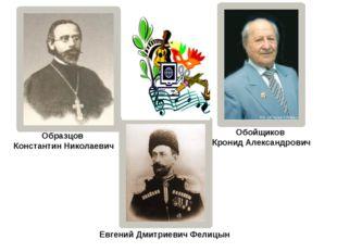 Образцов Константин Николаевич Обойщиков Кронид Александрович ЕвгенийДмитрие
