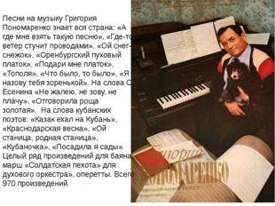 Песни на музыку Григория Пономаренко знает вся страна: «А где мне взять такую
