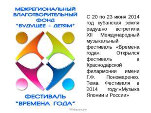 С 20 по 23 июня 2014 год кубанская земля радушно встретила XII Международный